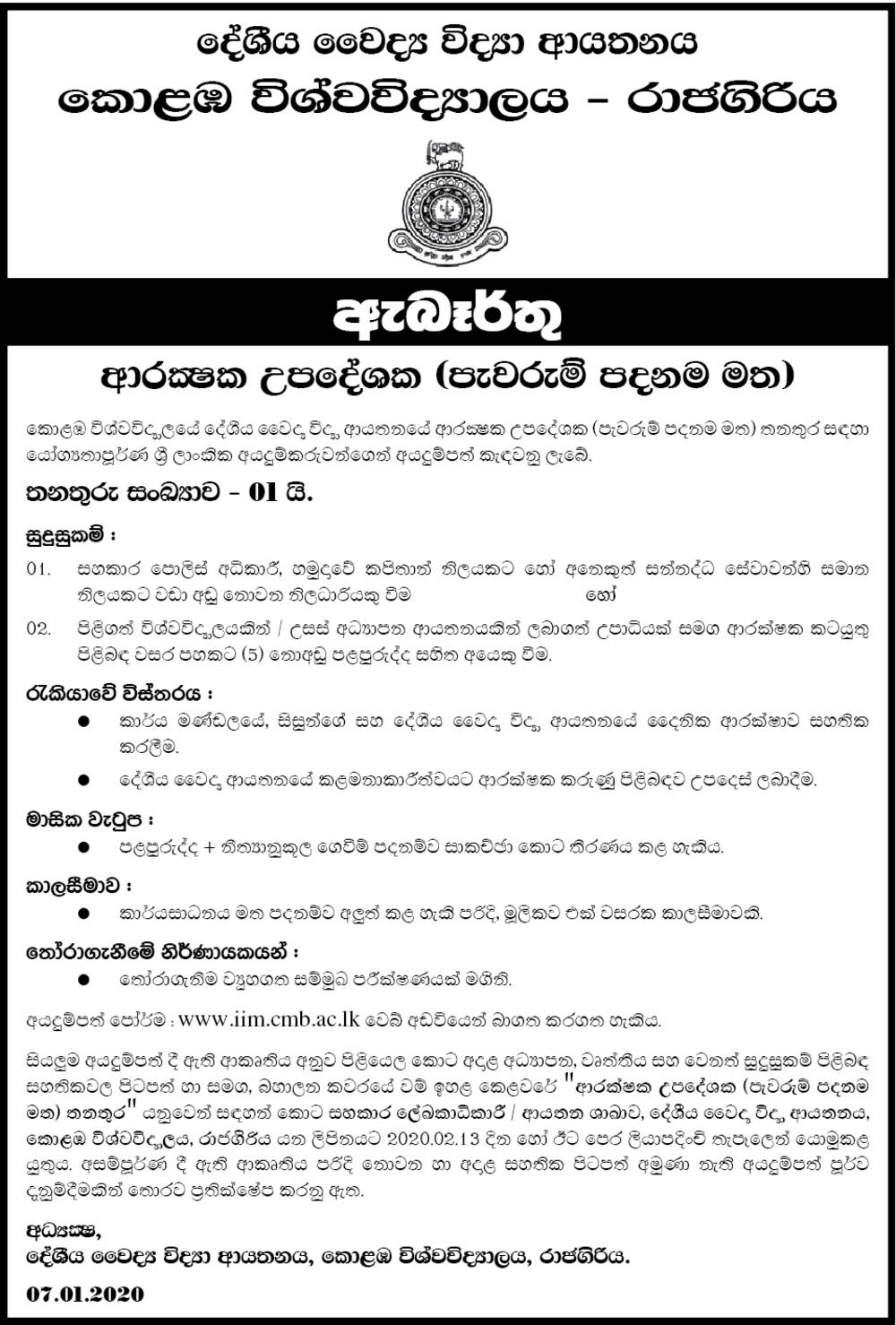Security Consultant - Institute of Indigenous Medicine - University of Colombo