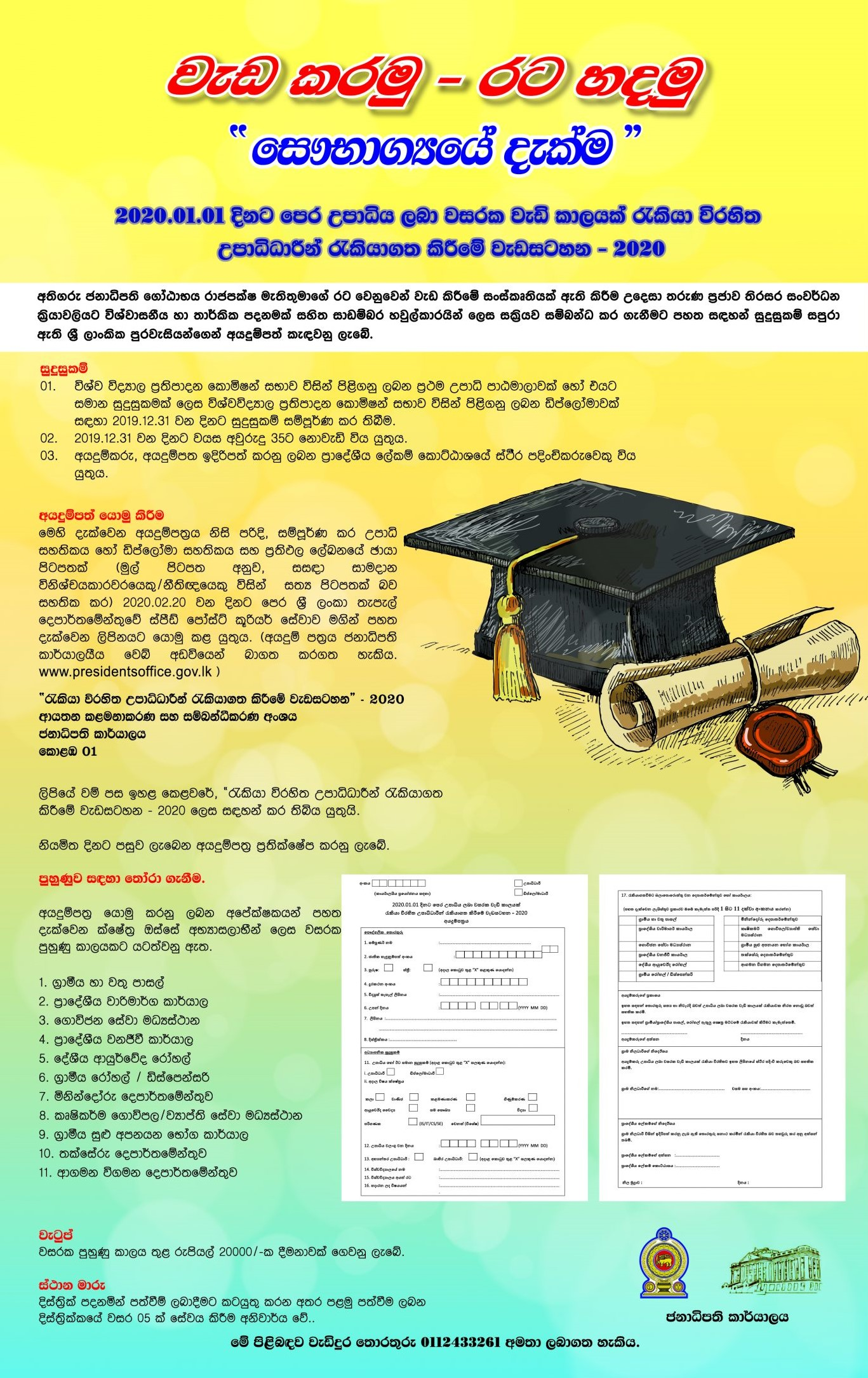 Programme for Placement of Unemployed Graduates & Diploma Holders - 2020