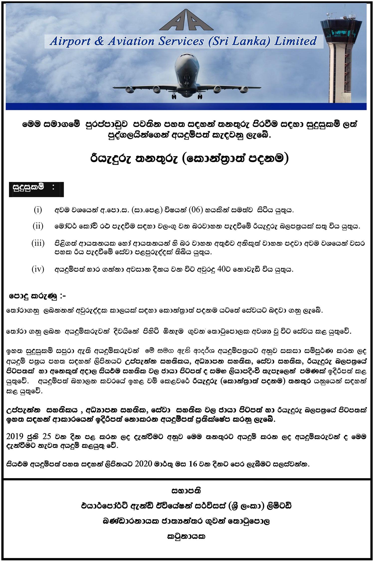 Driver - Airport & Aviation Services (Sri Lanka) Ltd