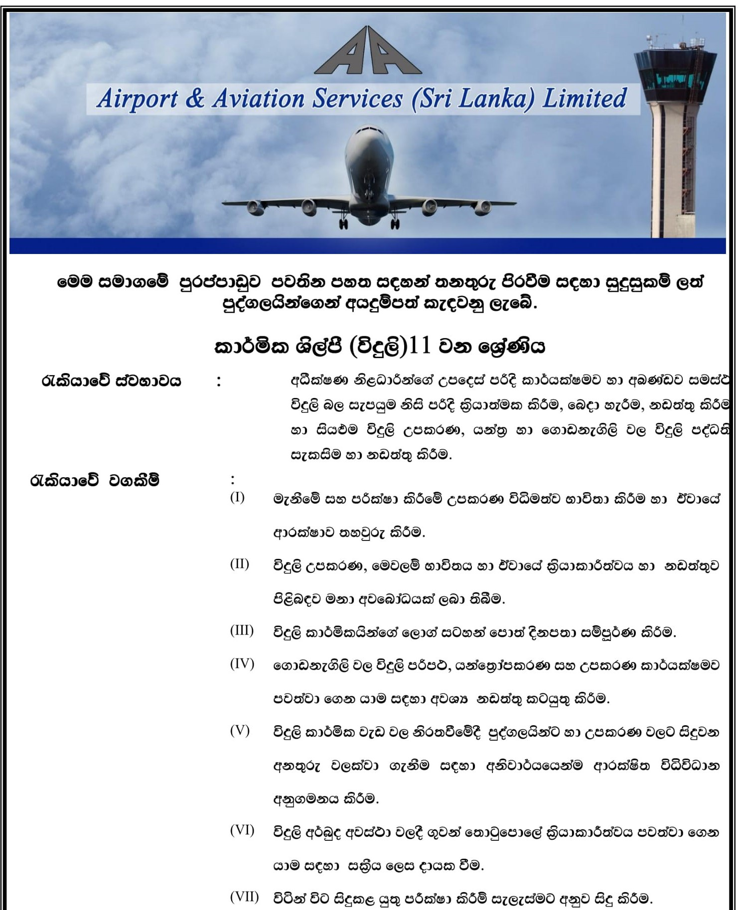 Technician (Electrical, Diesel Fitter, Auto Serviceman) - Airport & Aviation Services (Sri Lanka) Ltd