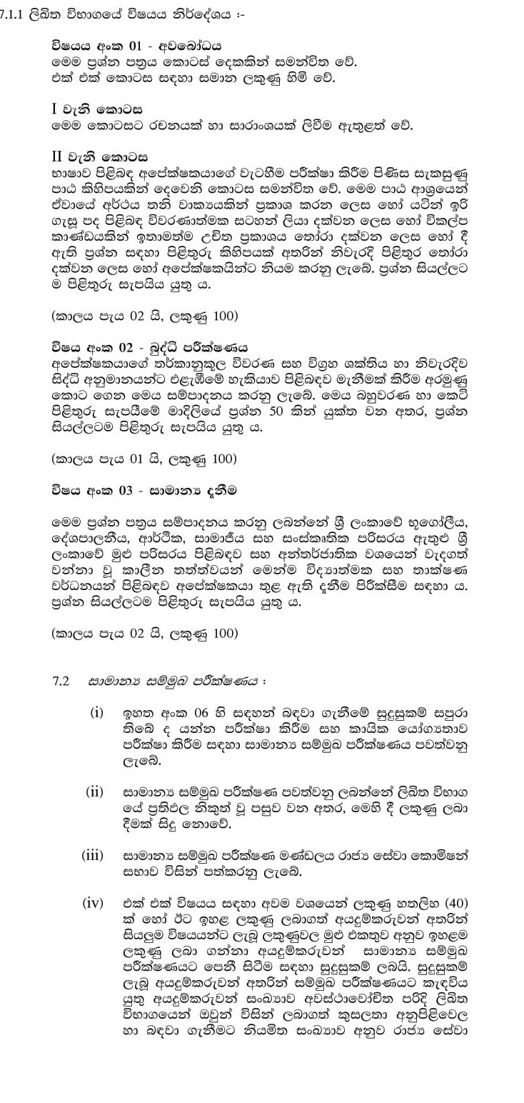 Open Competitive Exam for Recruitment to Grade III of the Sri Lanka Inland Revenue Service (2019/2020)