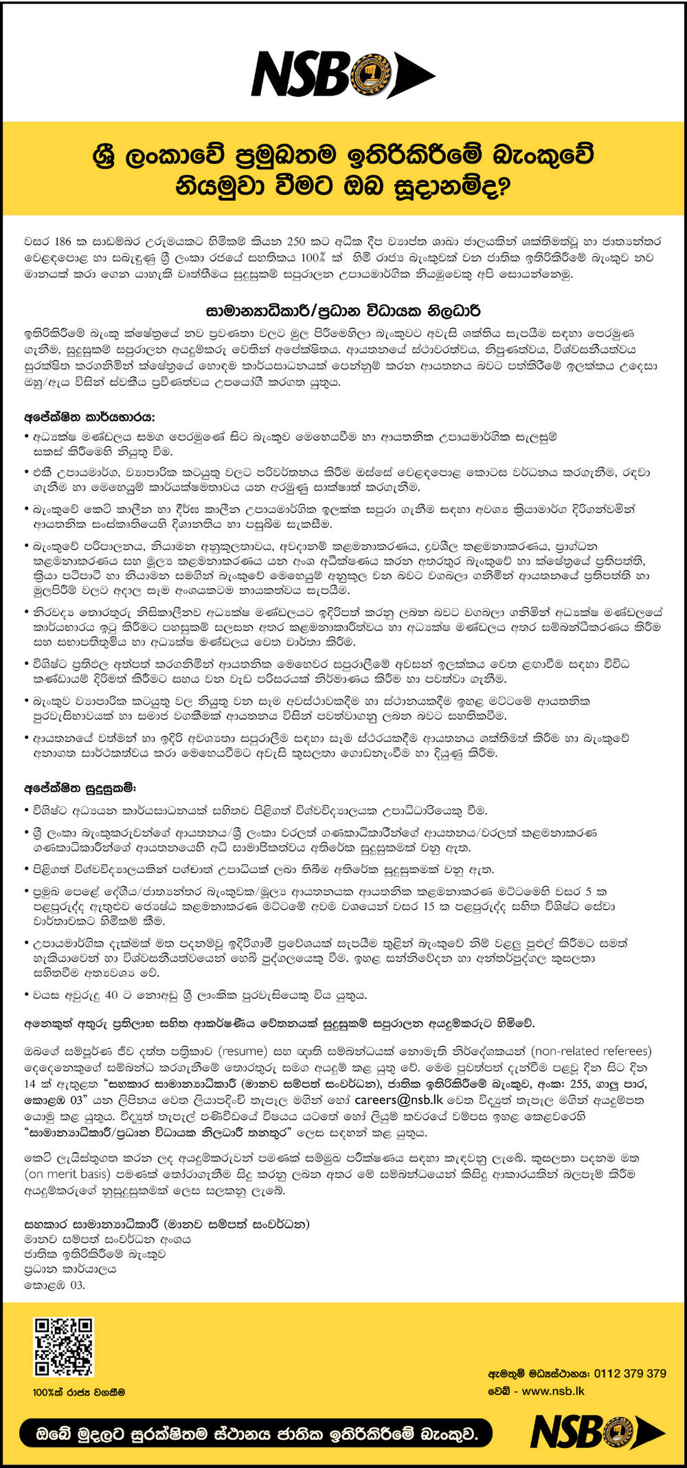 General Manager/Chief Executive Officer - National Savings Bank