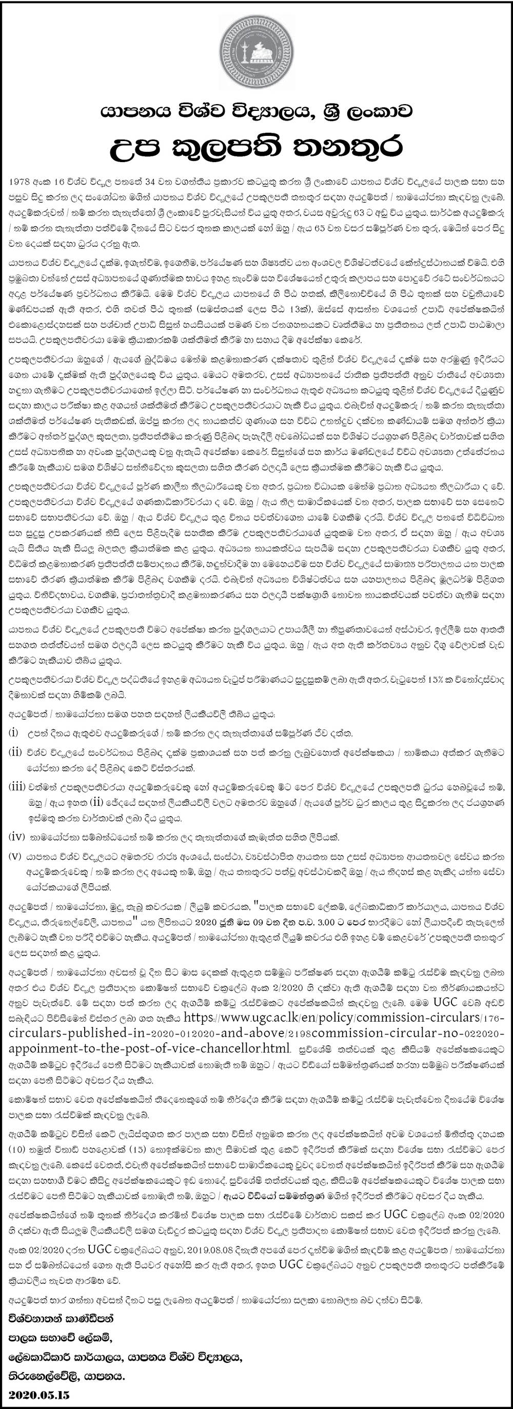 Vice Chancellor - University of Jaffna