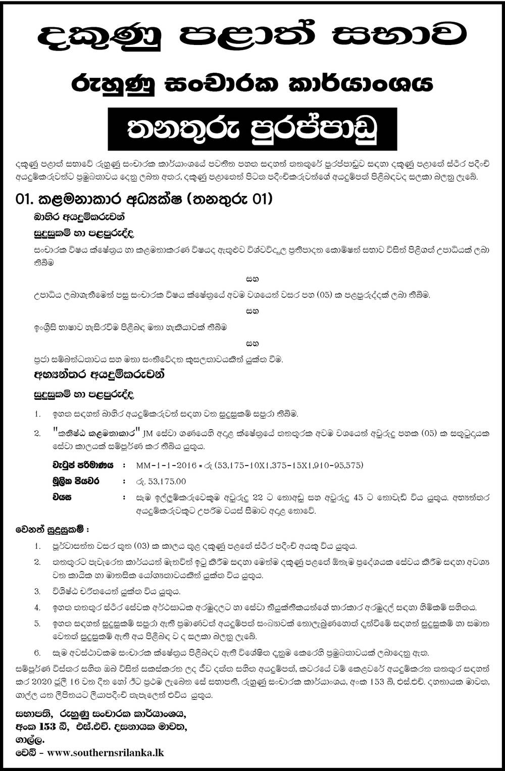Managing Director - Southern Provincial Council