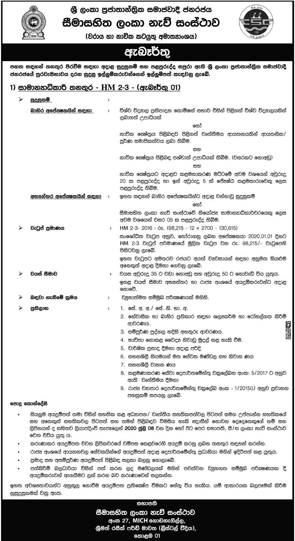 General Manager - Ceylon Shipping Corporation Ltd