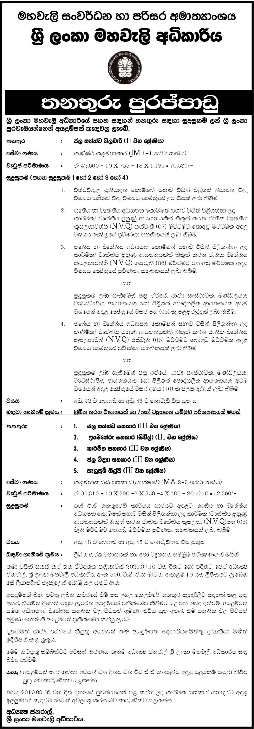 Water Quality Officer, Water Quality Assistant, Engineering Assistant, Technical Assistant, Hydrologist Assistant, Draftsman - Mahaweli Authority of Sri Lanka