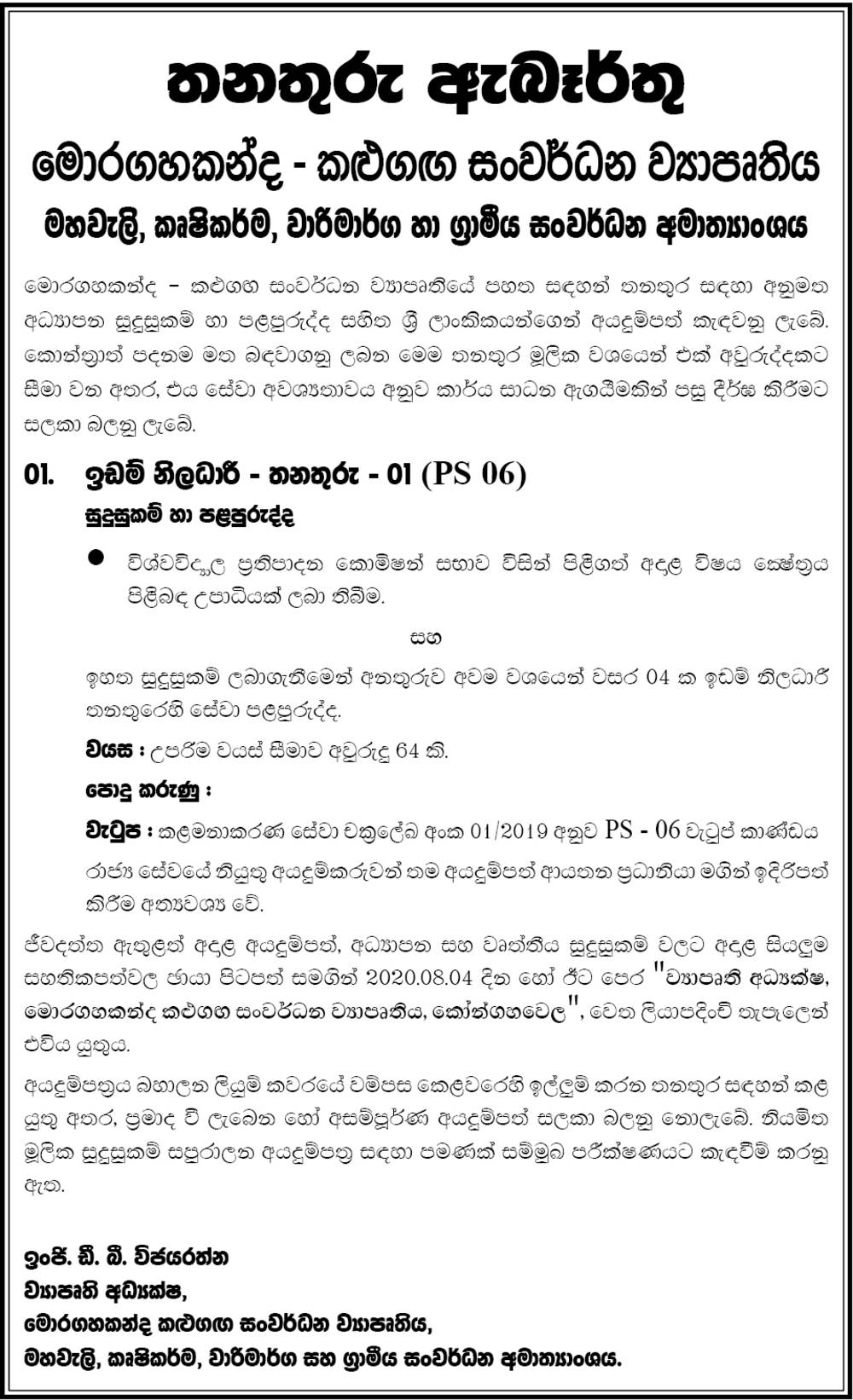 Land Officer - Ministry of Mahaweli, Agriculture, Irrigation & Rural Development