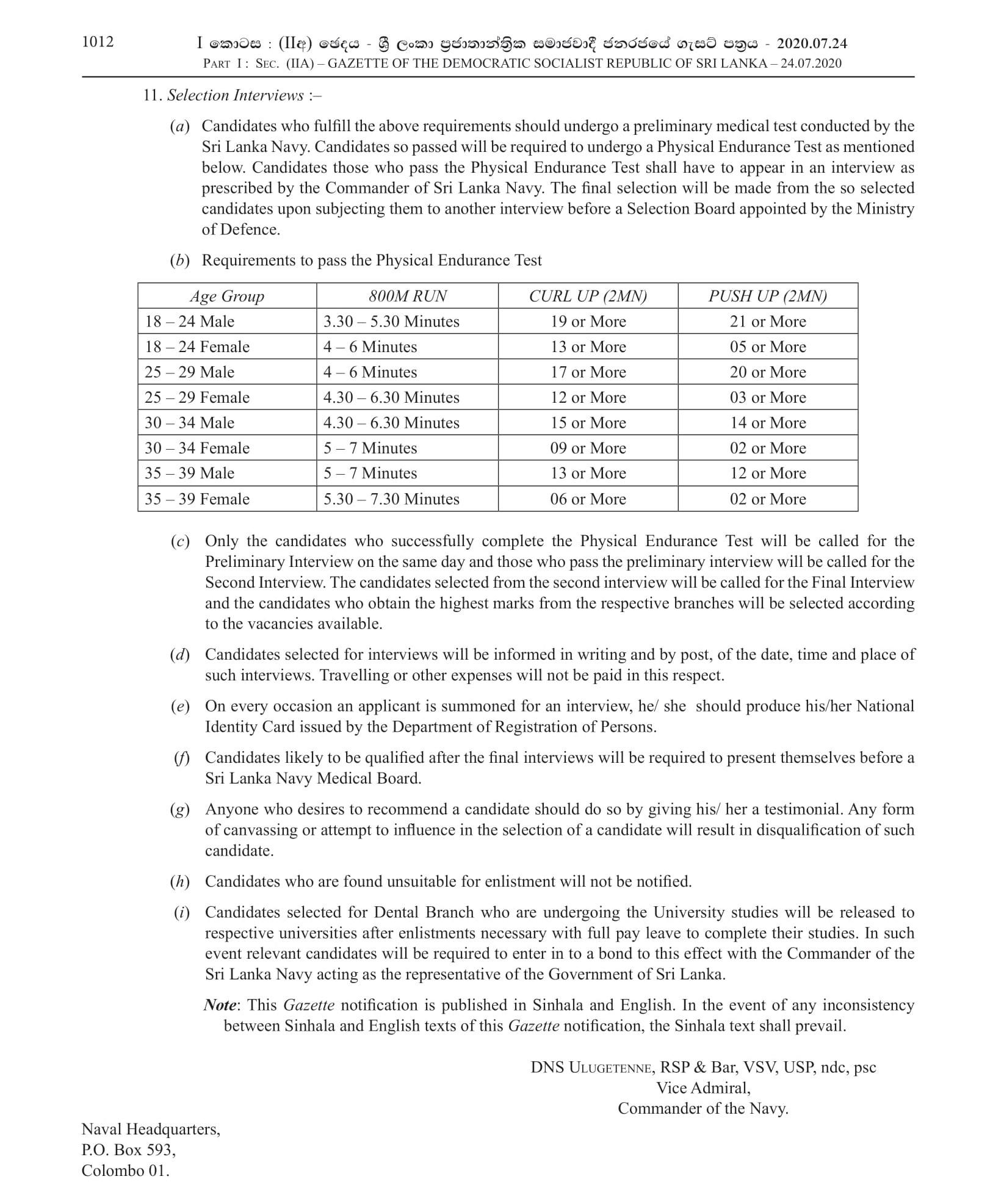 Direct Entry Officer Vacancies (2020) - Sri Lanka Regular/Volunteer Naval Force