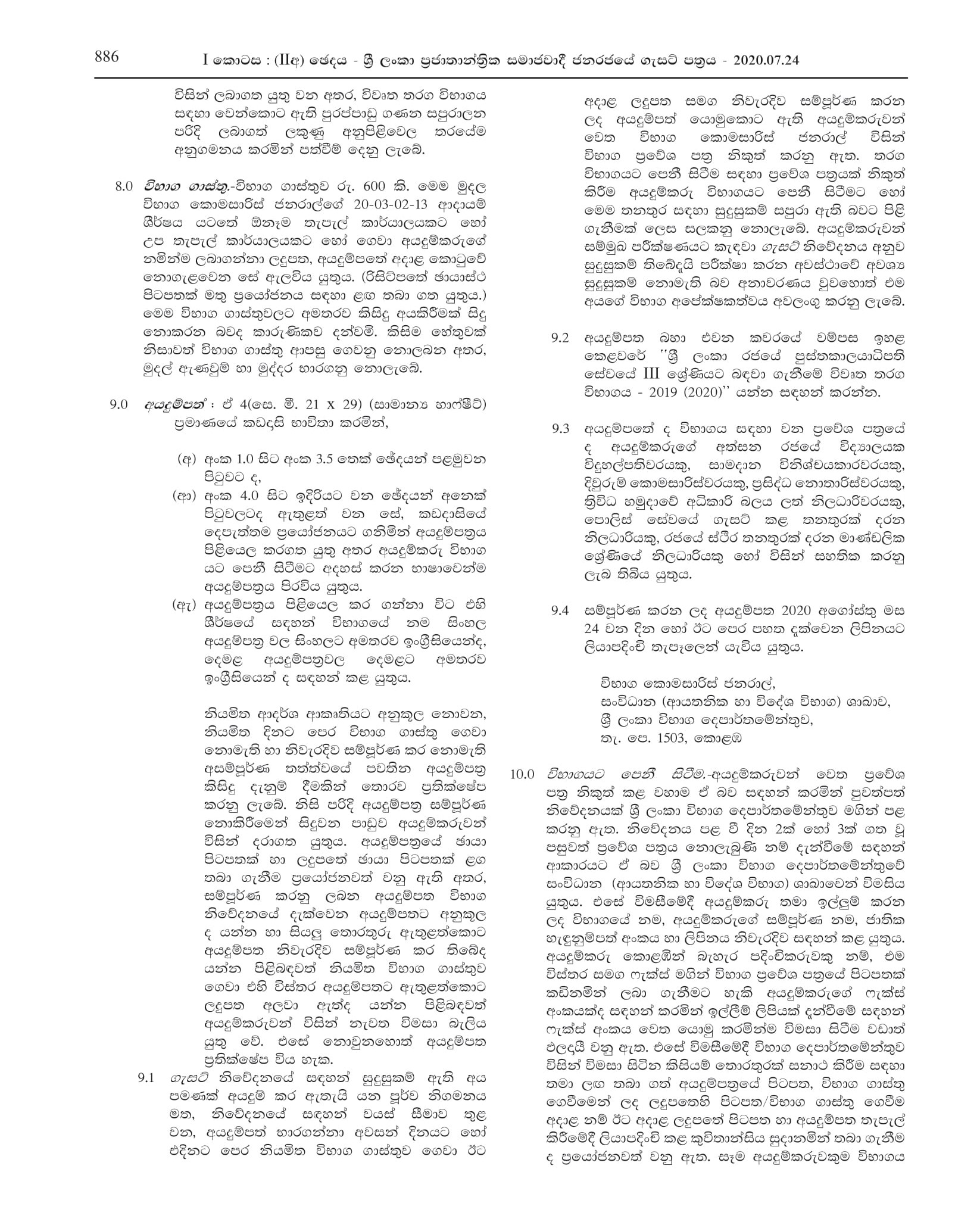 Open Competitive Exam for Recruitment to Grade III of Sri Lanka Government Librarians' Service - 2019 (2020)