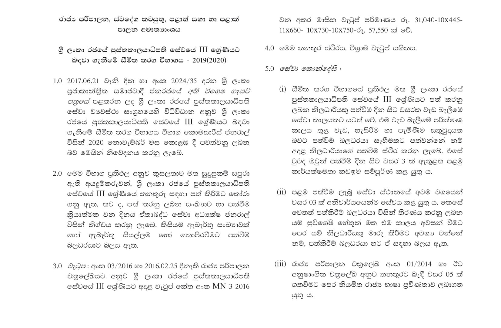 Limited Competitive Exam for Recruitment to Grade III of Sri Lanka Government Librarians' Service - 2019 (2020)