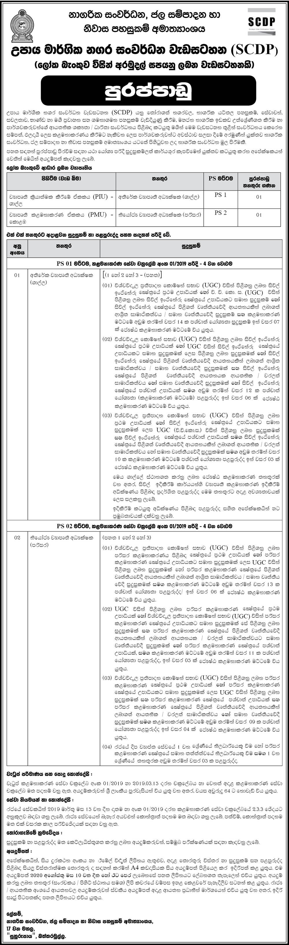 Additional Project Director, Deputy Project Director - Ministry of Urban Development, Water Supply & Housing Facilities