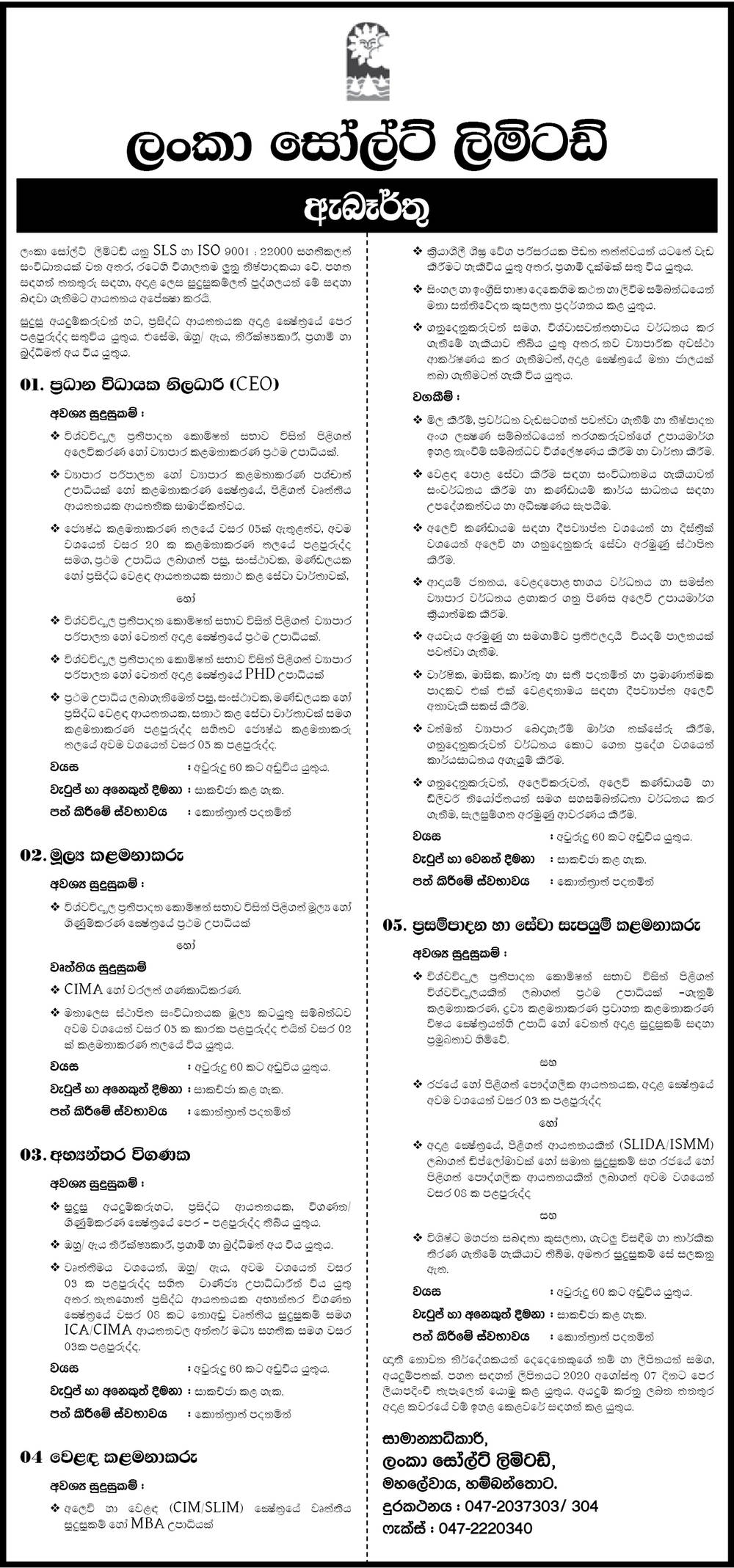 Chief Executive Officer, Finance Manager, Internal Auditor, Sales Manager, Procurement & Logistic Manager - Lanka Salt Limited