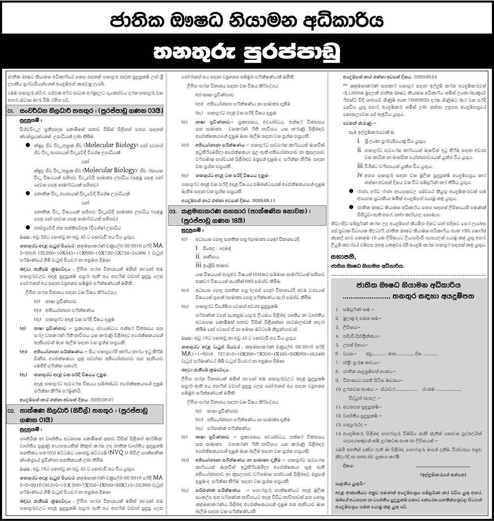 Management Assistant, Development Assistant, Technical Officer (Civil) - National Medicines Regulatory Authority