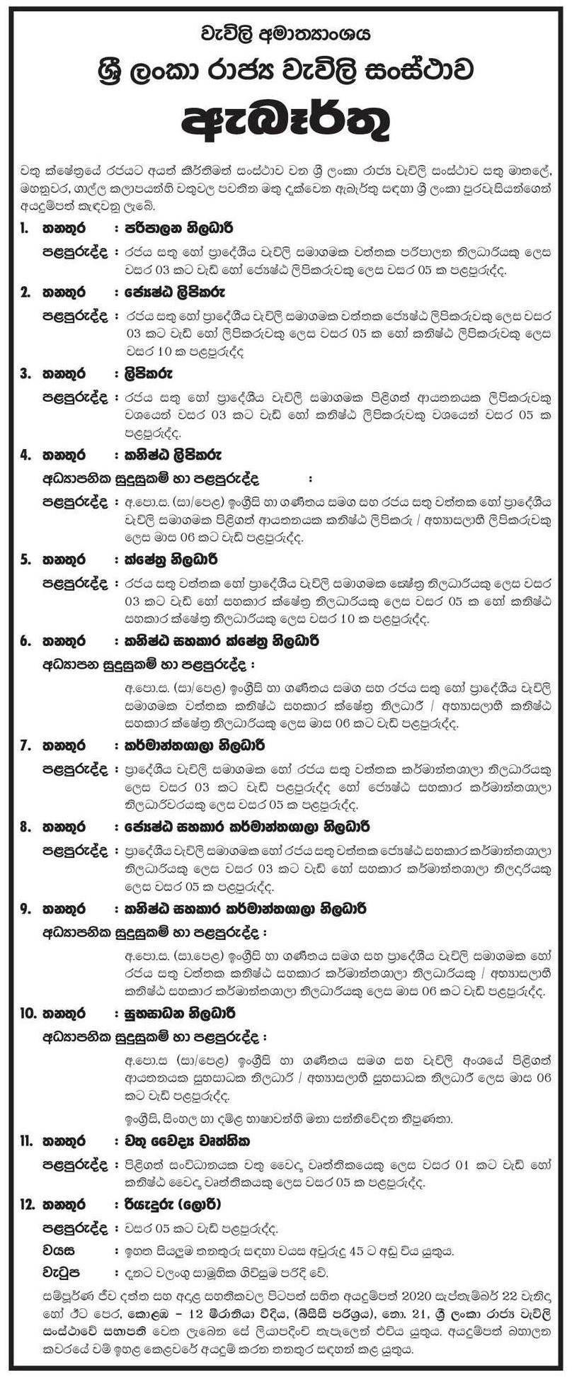 Administrative Officer, Clerk, Field Officer, Factory Officer, Welfare Officer, Estate Medical Practitioner, Driver - Sri Lanka State Plantation Corporation