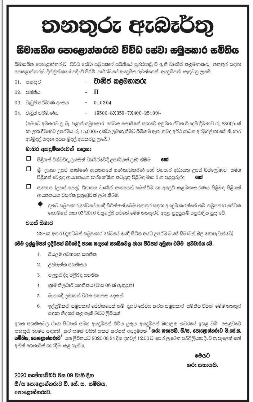 Commercial Manager - Polonnaruwa Multi Purpose Cooperative Society Ltd