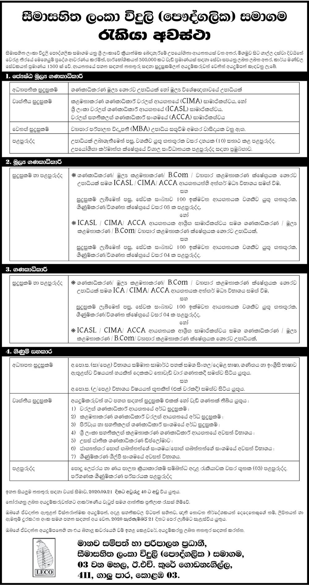 Senior Financial Accountant, Financial Accountant, Accountant, Accounts Assistant - Lanka Electricity Company (Private) Limited