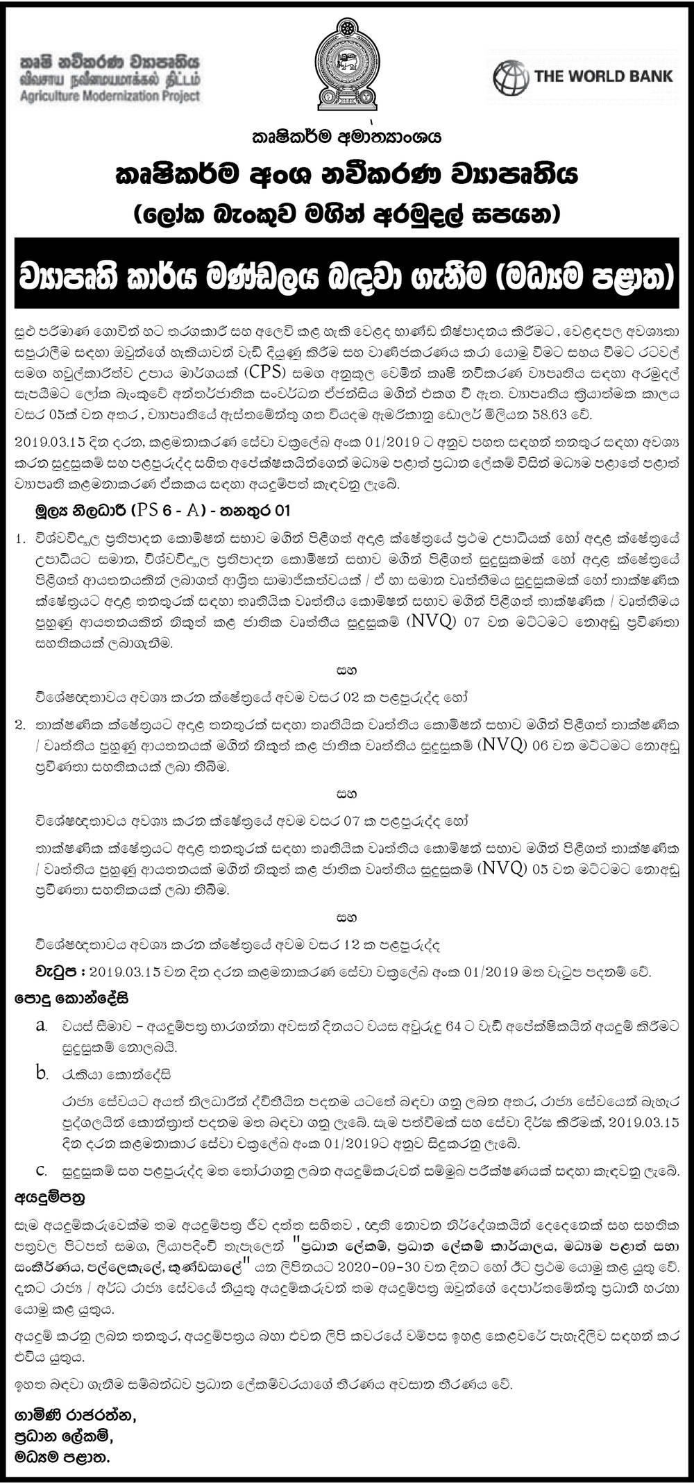 Finance Officer - Ministry of Agriculture