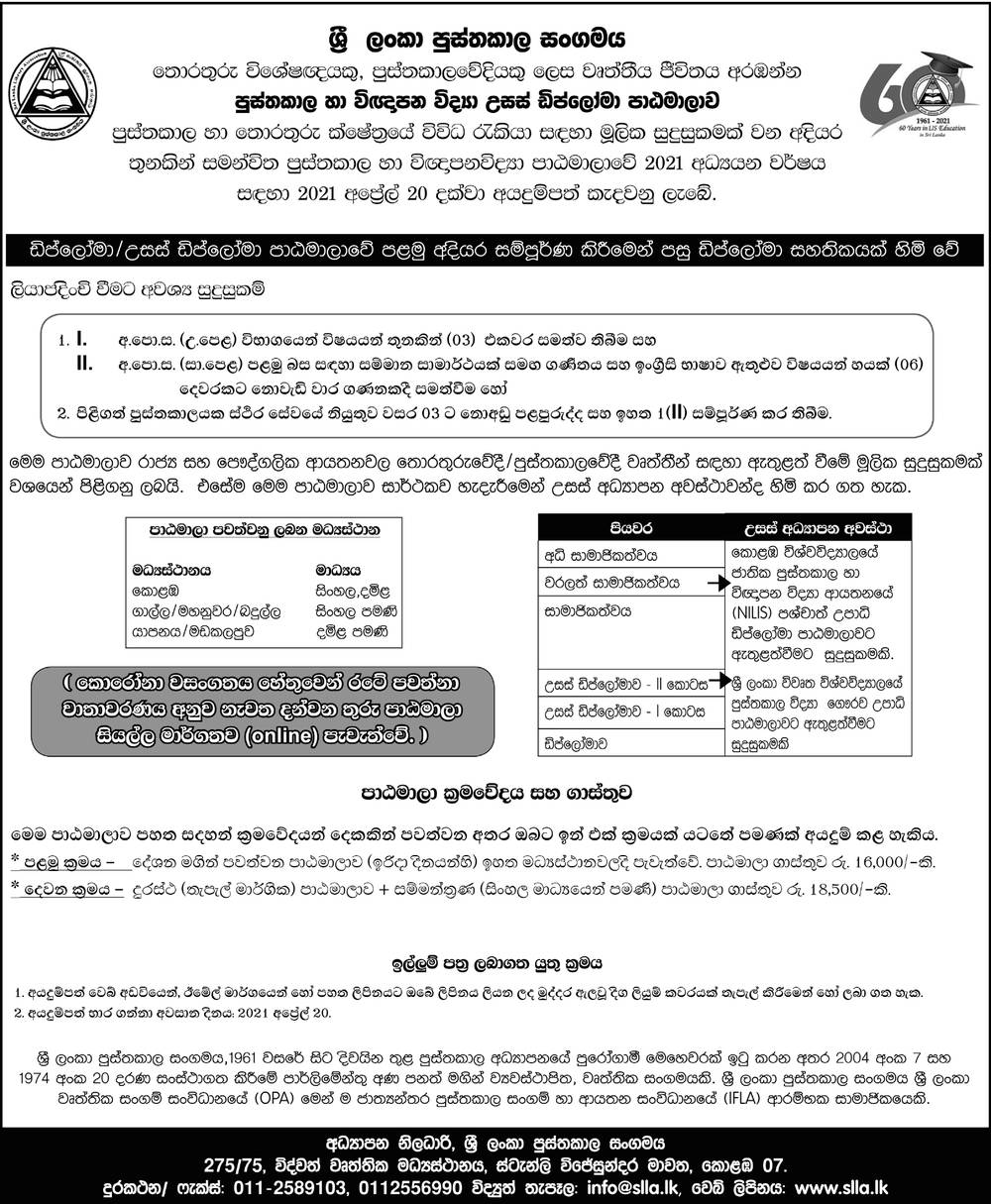 Diploma/Higher Diploma in Library & Information Science - 2021/22 - Sri Lanka Library Association