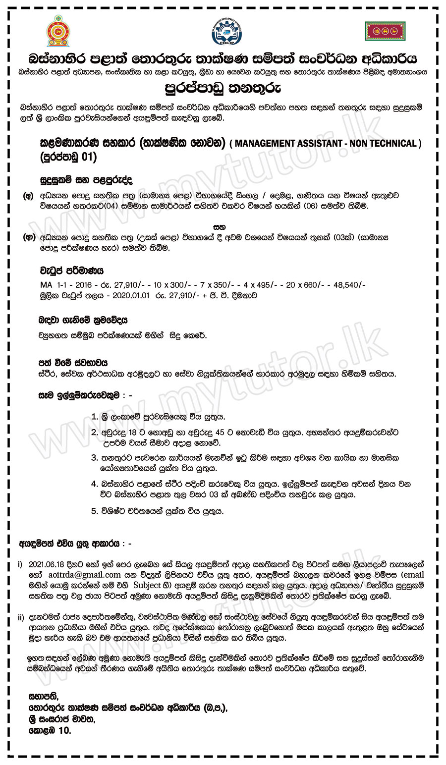 Management Assistant - Information Technology Resources Development Authority - Western Province