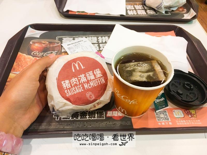 台灣麥當勞早餐