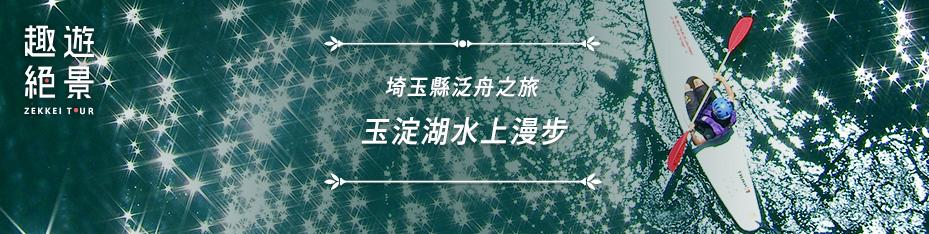 玉淀湖水上漫步~埼玉縣獨木舟之旅