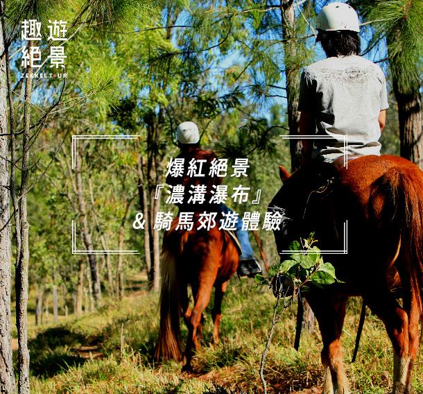 爆紅絕景『濃溝瀑布』& 騎馬郊遊體驗