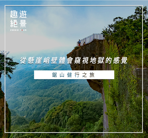從懸崖峭壁體會窺視地獄的感覺~鋸山健行之旅