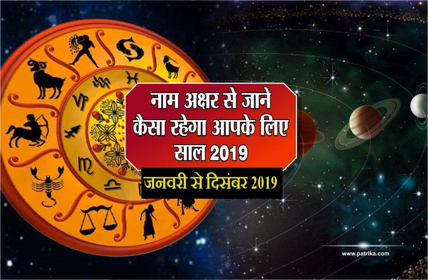 नाम के पहले अक्षर के अनुसार 2019 का साल ऐसा रहेगा आपके लिए!