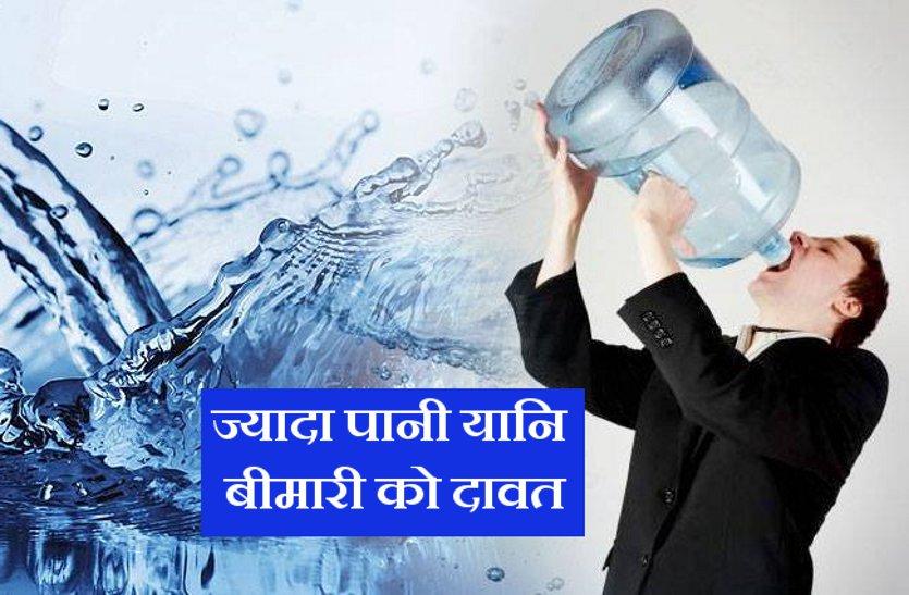 ज्यादा पानी पीना बीमारी का बन सकता है कारण, ऐसे समझें इसे