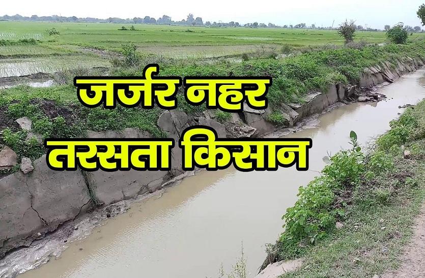 पानी में बहा दिए करोड़ों रुपये,जर्जर नहरी तंत्र को मजबूत करने में नाकाम सरकार
