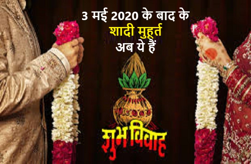 शादी के मुहूर्त 2020: जानिये लॉकडाउन के बाद अब कितने बचेंगे