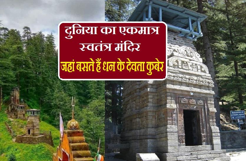 कुबेर का एकलौता स्वतंत्र मंदिर:  यक्षों के अधिपति यहां विराजते हैं भोलेनाथ के नजदीक