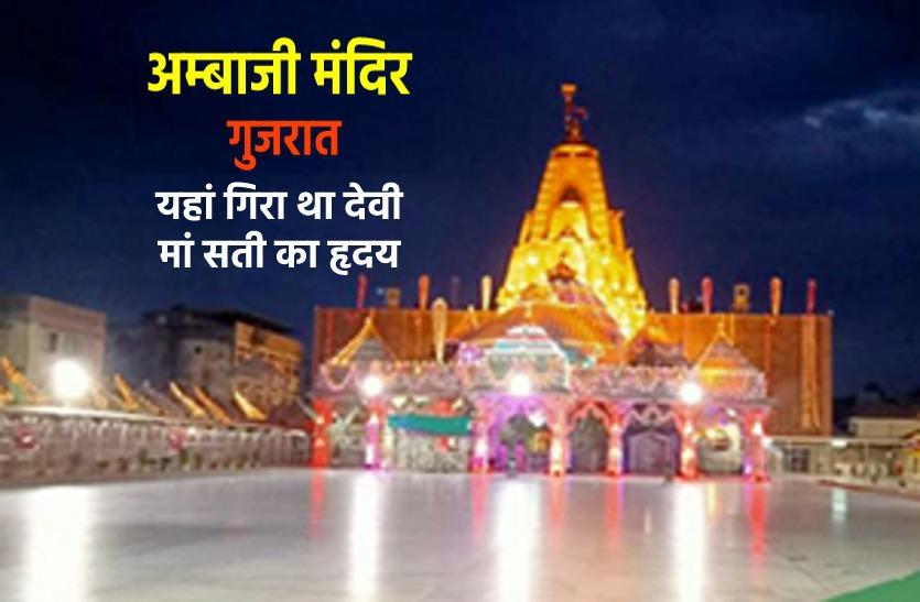 Shardiya Navratri 2020 : गुजरात में इस शक्तिपीठ के पास मौजूद हैं मां दुर्गा के पैरों और रथ के निशान