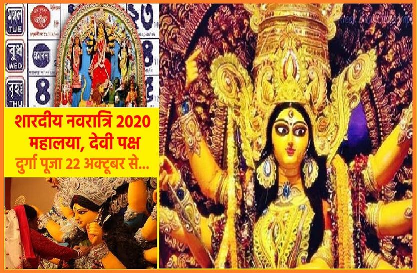 शारदीय नवरात्र के छठे दिन से शुरु होती है दुर्गा पूजा, जानें दुर्गा पूजा के दौरान देवी मां के रूप व पूजन विधि