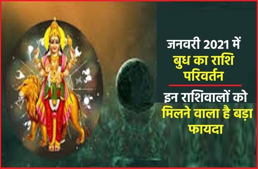 Budh Rashi Parivartan 2021 : शुक्र परिवर्तन के ठीक एक दिन बाद बुध भी करेंगे राशि परिवर्तन, जानिये किन राशियों को होगा खास लाभ