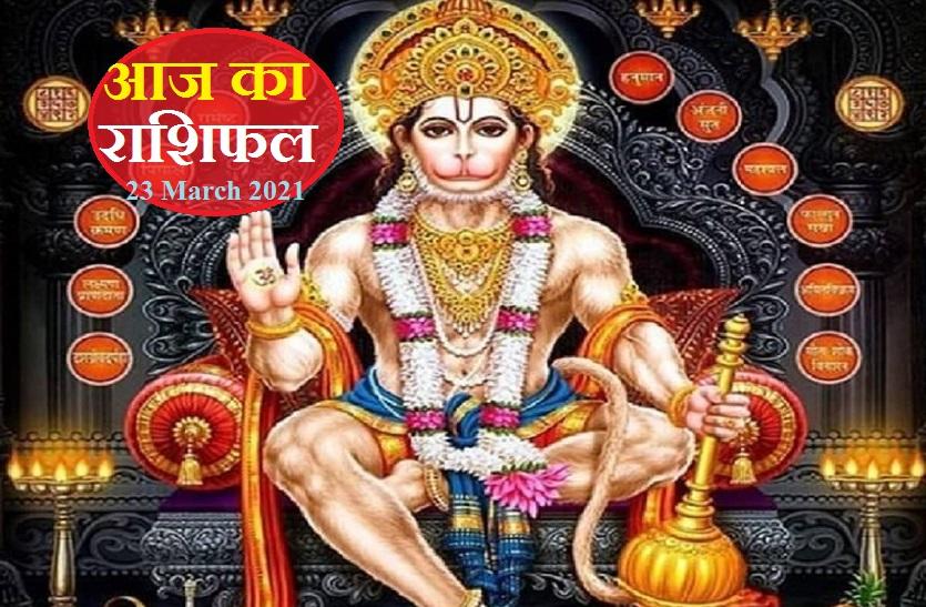 Horoscope Today 23 March 2021 : श्री हनुमान की कृपा से कटेंगे इन 7 राशिवालों के संकट, जानिये कैसा रहेगा आपके लिए मंगलवार