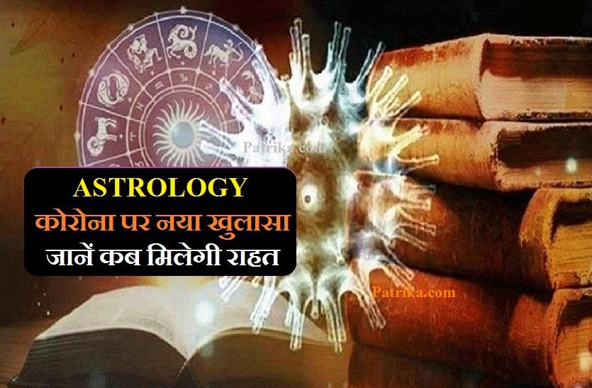 Indian Jyotish: कोरोना को लेकर नया धमाका- ज्योतिष गणनाओं में सामने आई ये नई बात...