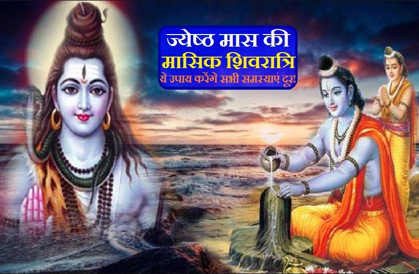 Masik Shivratri 2021 June Date: मासिक शिवरात्रि 08 जून 2021 को, जानें क्या करें व क्या न करें...