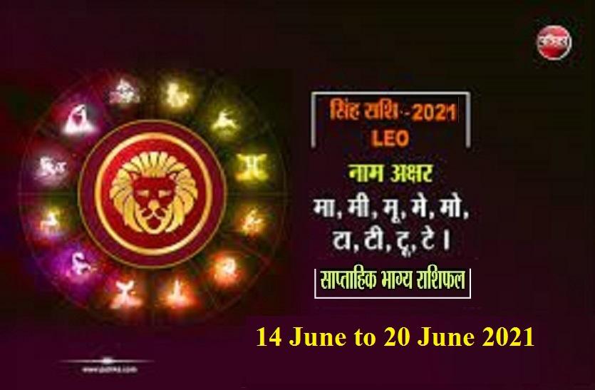 Weekly Horoscope : (14 जून से 20 जून 2021): सिंह राशि वालों के लिए कैसा रहेगा यह सप्ताह?