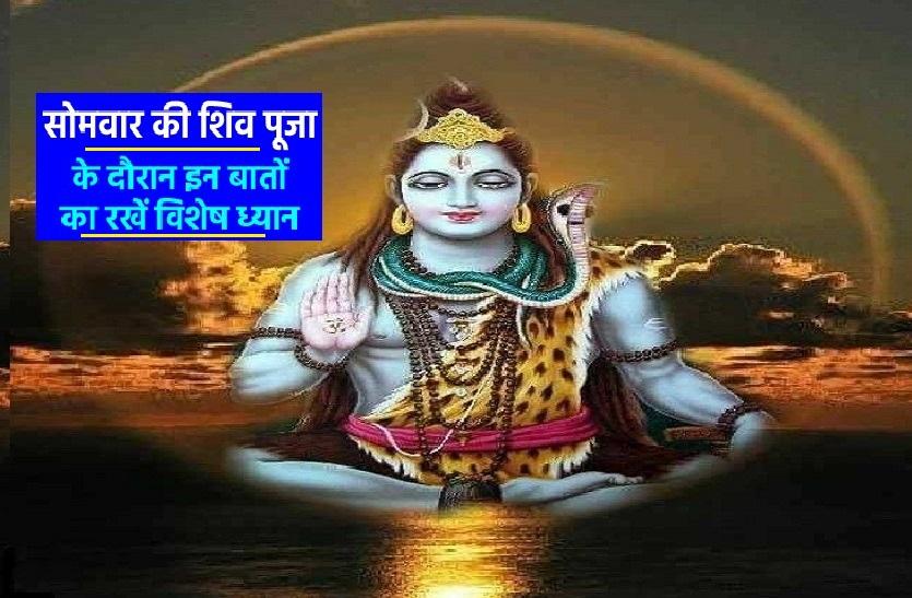 Monday Shiv Puja: यदि हर सोमवार आप भी करते हैं भगवान शिव की पूजा, तो जरूर जान लें ये बातें