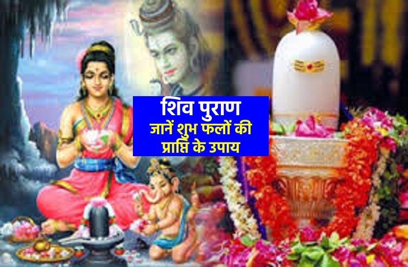 शिव पुराण: भगवान शिव का यह सरल उपाय, धन संबंधी समस्या से छुटकारा दिलाए!