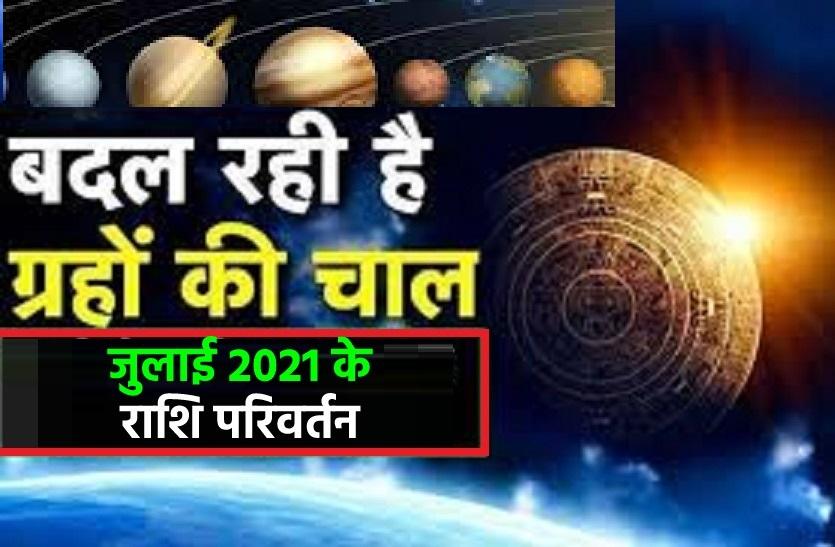 July 2021 Rashi Parivartan calendar - जुलाई 2021 में कौन-कौन से ग्रह करेंगे परिवर्तन? जानें इनका असर