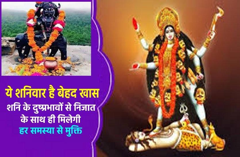 Saturday Dharma Karma: शनिवार स्वयं देवी मां काली का दिन, ऐसे पाएं देवी का खास आशीर्वाद