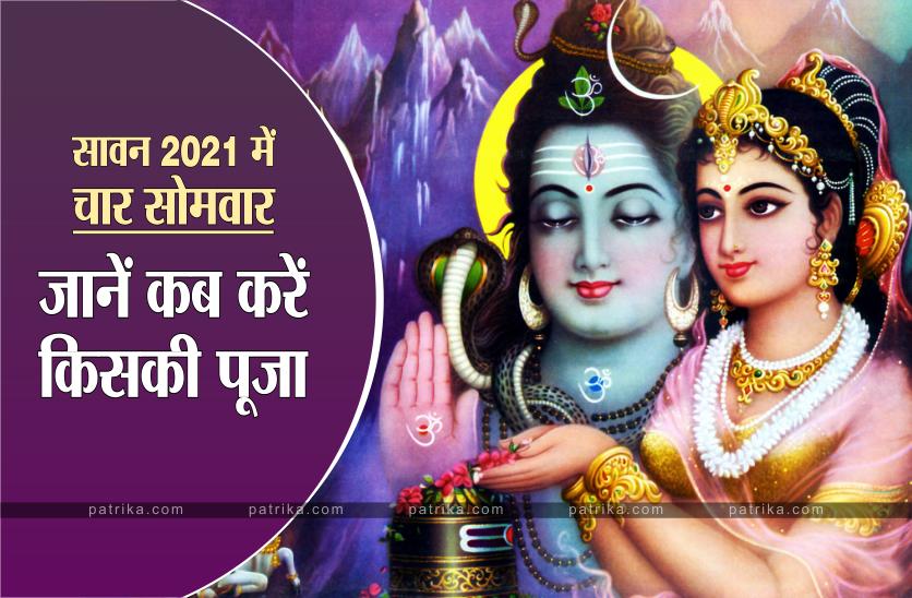 Shrawan Month: सावन के हर सोमवार का अपना खास महत्व, जानें किस दिन करें भगवान शिव के किस रूप की पूजा