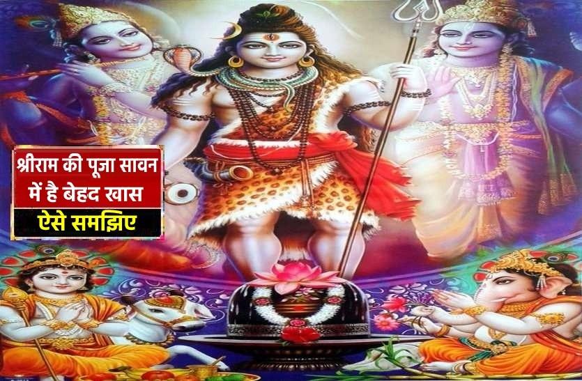 Sawan Shri ram poojan: सावन में श्रीराम के पूजन का रहस्य, हिंदू धर्मग्रंथों से ऐसे समझें