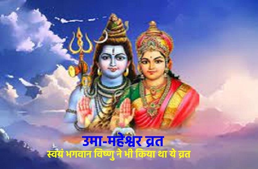 Bhadrapada Purnima: पितृ पक्ष के पहले दिन उमा-महेश्वर व्रत का है खास महत्व, जानें इस व्रत का महत्व व होने वाले लाभ