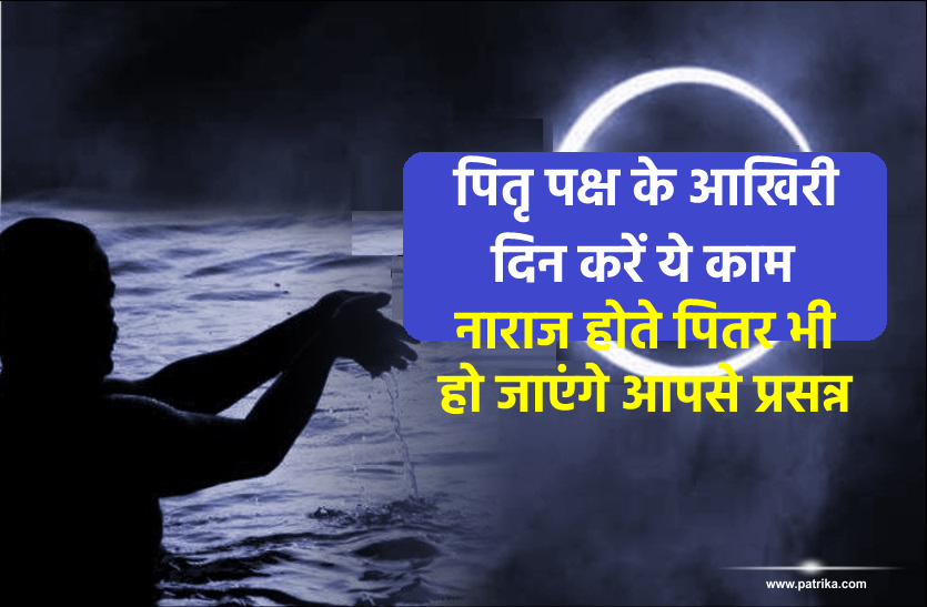 Sarva Pitru Amavasya 2021-सर्वपितृ अमावस्या: पितरों के नाराज होने का जरा सा भी संदेह है, तो बस ये एक काम कर देगा उन्हें प्रसन्न