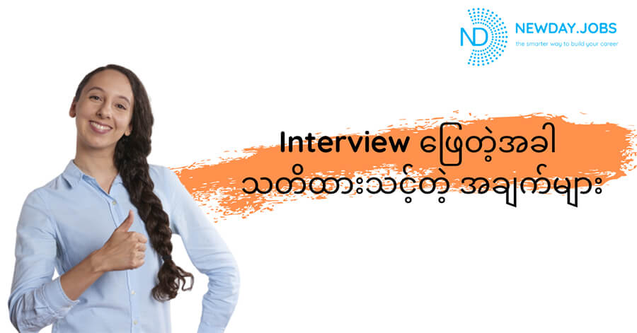 Things you should be careful at the interview | Read more popular blogs at New Day Jobs