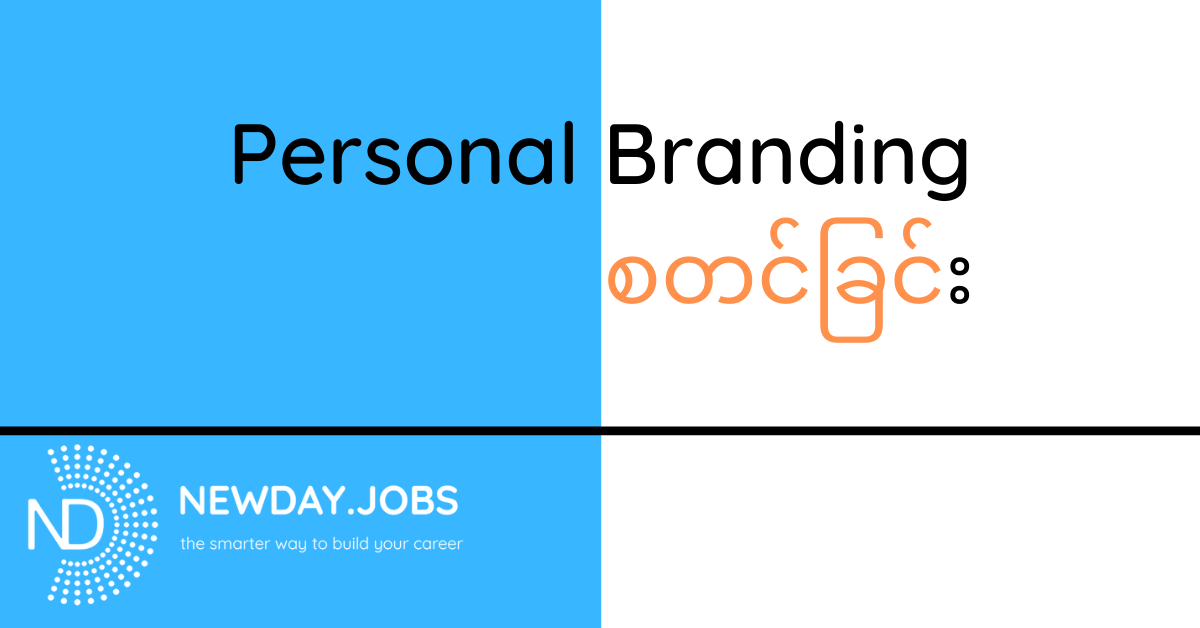 Personal Branding | Read more blogs at New Day Jobs