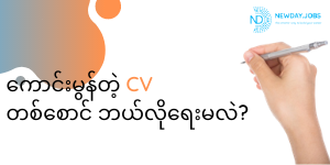 How to write a qualified CV | Read more blogs at New Day Jobs